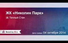 Embedded thumbnail for ЖК «Николин Парк», м. Теплый Стан: отзыв Тайного покупателя